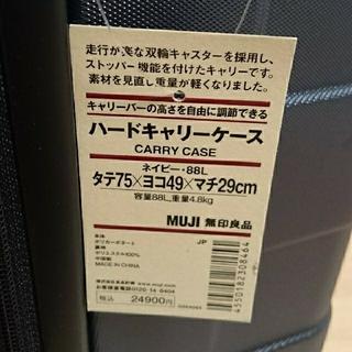 ムジルシリョウヒン(MUJI (無印良品))の【早い者勝ち】ストッパー付きハードキャリーケース 88L 無印良品(旅行用品)