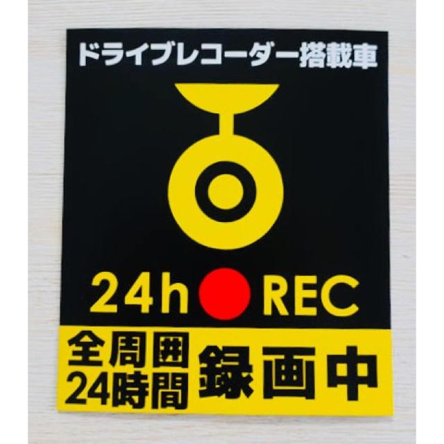 ドライブレコーダー 録画 ステッカー 自動車/バイクの自動車(車外アクセサリ)の商品写真