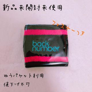 バックナンバー(BACK NUMBER)のback number*リストバンド ファスナーつき*バックナンバー (ミュージシャン)