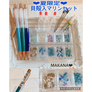 限定! ハーバリウムボールペン スタートキット 3本 マリン 貝殻 ブルー(その他)