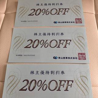 アオヤマ(青山)の青山商事 株主優待割引券20%オフ 3枚(ショッピング)