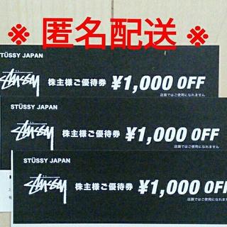 ステューシー(STUSSY)のSTUSSYオンラインストア 1000円割引券 3枚(ショッピング)