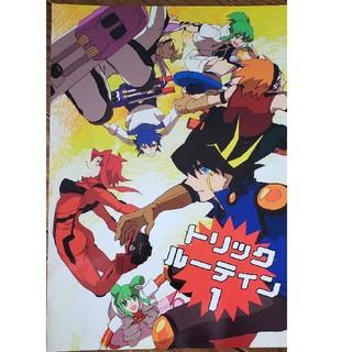 遊戯王5D's同人誌 オールキャラ(一般)