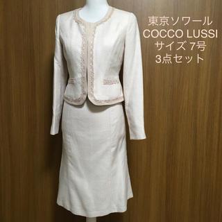 ソワール(SOIR)の東京ソワール COCCOLUSSI* フォーマルスーツ3点セット 入学式 超美品(スーツ)
