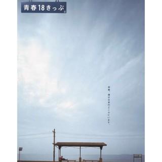 ジェイアール(JR)の☆最新☆青春18きっぷ 2020夏 2冊10回分 返却不要 ラクマパック発送(鉄道乗車券)