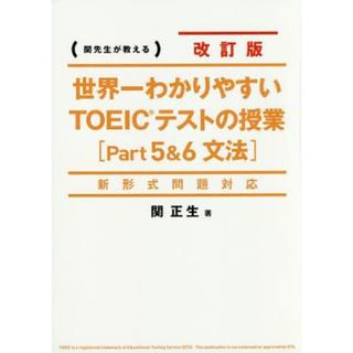 カドカワショテン(角川書店)の世界一わかりやすいTOEICテストの授業 関先生が教える part5&6(文法)(資格/検定)