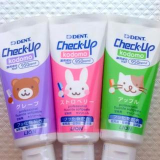 LIONチェックアップこども60g3本  子供歯磨き粉(歯ブラシ/歯みがき用品)
