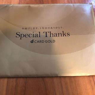 dカードゴールド ドコモ クーポン券 11,000円分(その他)