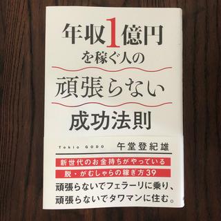 ガッケン(学研)の年収1億円を稼ぐ人の頑張らない成功法則(ビジネス/経済)