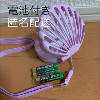 ショウガクカン(小学館)の美的 8月号 付録 シェル型ハンディファン 電池付き(扇風機)
