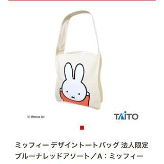 タイトー(TAITO)のミッフィー デザイントートバッグ 法人限定ブルーナレッドアソート/A:ミッフィー(トートバッグ)