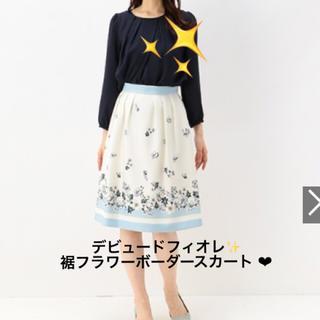 Debut de Fiore - デビュードフィオレ✨ 裾フラワーボーダースカート❤︎新品タグ付