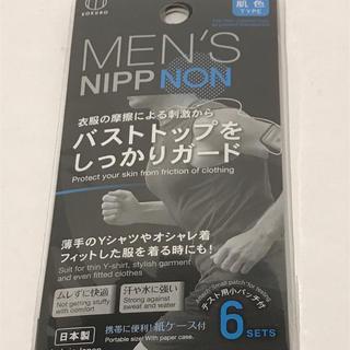 ニップレス メンズ 男性用 ニップノン 12枚入(6セット) 日本製