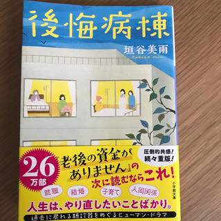 ショウガクカン(小学館)の後悔病棟(文学/小説)