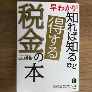 早わかり!知れば知るほど得する税金の本(文学/小説)