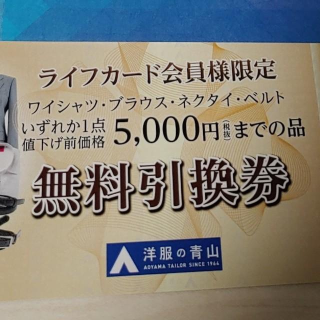 青山(アオヤマ)の洋服の青山 無料引き換え券 普通郵便送料込み 複数購入歓迎 チケットの優待券/割引券(ショッピング)の商品写真