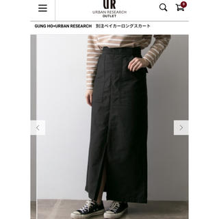 URBAN RESEARCH - アーバンリサーチのロングスカート