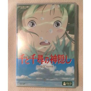ジブリ(ジブリ)のジブリ / 千と千尋の神隠し DVD 本編 + 特典 Disc(舞台/ミュージカル)