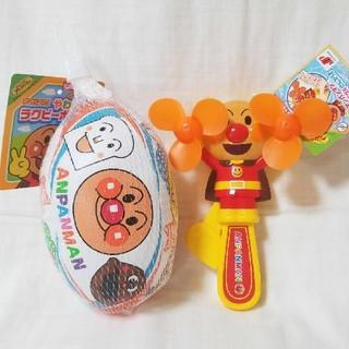 アンパンマン(アンパンマン)の2点セット アンパンマン にぎにぎダブルせんぷうき&ラグビーボール(知育玩具)