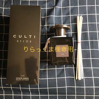 アクタス(ACTUS)の【りらっくま様専用】CULTI   ルームディフューザー   500ml(アロマディフューザー)