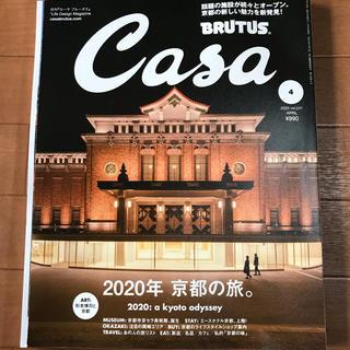 マガジンハウス - Casa BRUTUS 2020年4月号