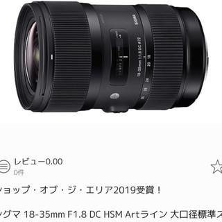 SIGMA - シグマ SIGMA 18-35mm F1.8 Art canon用
