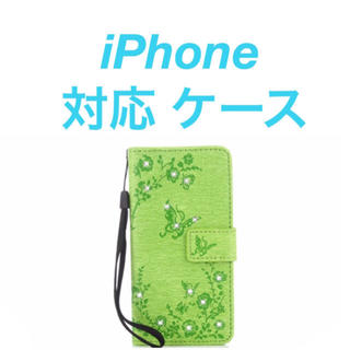 (人気商品) iPhone  対応 ケース 手帳型 (10色)(iPhoneケース)