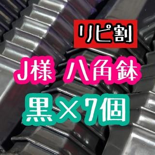 J様 八角鉢(その他)