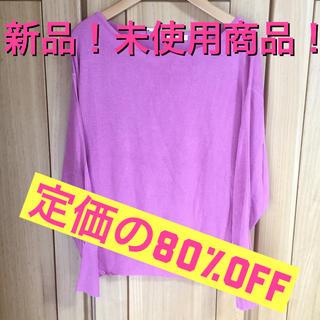 ミューズミューズ(muse muse)の[MUSE MUSE ] 新品未使用 夏ニットTシャツカットソーアームスリット(ニット/セーター)