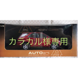 トヨタ(トヨタ)の【カラカル様専用】TOYOTA HARRIER AUTOart 1/18 (ミニカー)