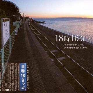JR - 青春18きっぷ 3回分 7/27発送 返却不要