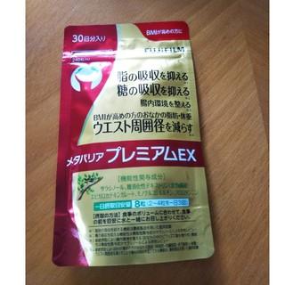 フジフイルム(富士フイルム)のメタバリア プレミアムEX 30日分(ダイエット食品)