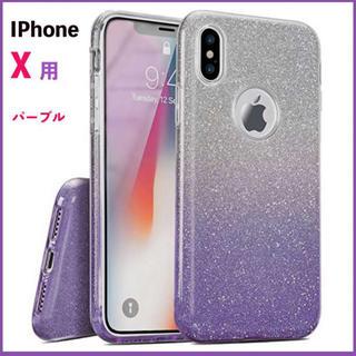 IPHONE X TPU ケース グラデーション キラキラ パープル(iPhoneケース)