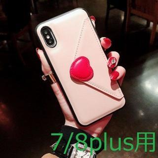 【iPhone7/8p用】ラブレター型のケース♡付き(iPhoneケース)