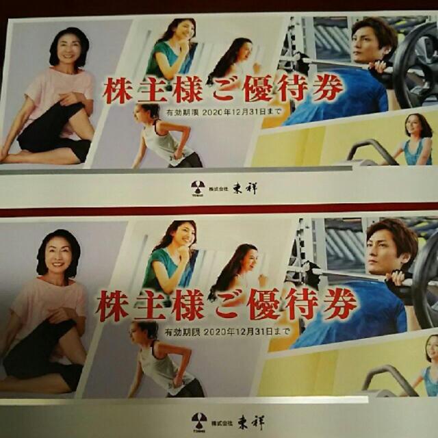 holiday(ホリデイ)の東祥 株主優待券 4枚 チケットの施設利用券(フィットネスクラブ)の商品写真