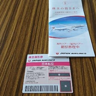 JAL(日本航空) - 日本航空 株主優待 割引券