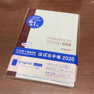 ほぼ日手帳オリジナルavec(7月始まり)(カレンダー/スケジュール)