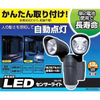 防犯ライト乾電池式LEDツインセンサーライトLSL-1T2ブラック★屋外