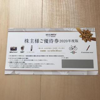 ニコン(Nikon)のシュッピン 株主優待券 1枚(ショッピング)