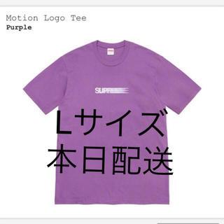 シュプリーム(Supreme)のSupreme 2020ss Motion Logo Tee紫Lサイズ(Tシャツ/カットソー(半袖/袖なし))