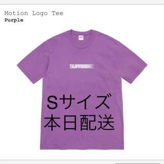 シュプリーム(Supreme)のSupreme 2020ss Motion Logo Tee 紫Sサイズ(Tシャツ/カットソー(半袖/袖なし))