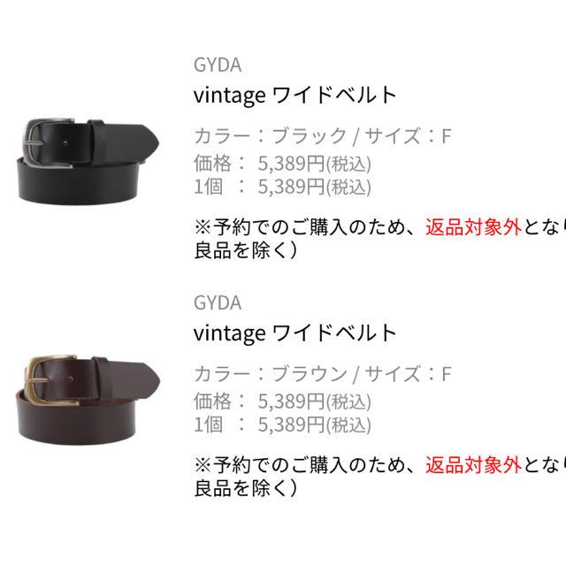 GYDA(ジェイダ)のvintageワイドベルト  ブラック レディースのファッション小物(ベルト)の商品写真