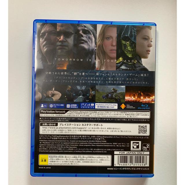 PlayStation4(プレイステーション4)のDEATH STRANDING(デス・ストランディング) PS4 エンタメ/ホビーのゲームソフト/ゲーム機本体(家庭用ゲームソフト)の商品写真