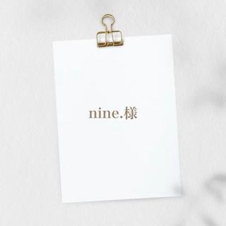 nine.様♡専用ページ(その他)