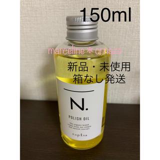 ナプラ(NAPUR)のN.ポリッシュオイル150ml(オイル/美容液)