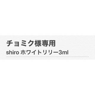 シロ(shiro)のチョミク様専用 shiro ホワイトリリー 3ml(ヘアウォーター/ヘアミスト)