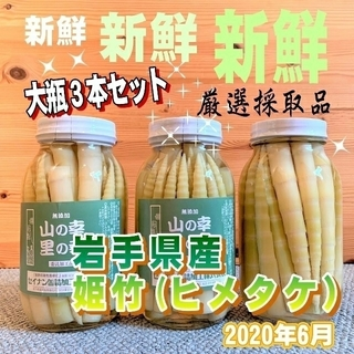竹の子(姫竹)大瓶3本セット(野菜)