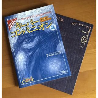 クトゥルフ神話TRPG キーパーコンパニオン 改訂新版(その他)