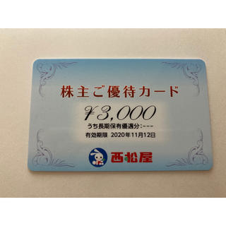 ニシマツヤ(西松屋)の西松屋 株主優待券 3,000円(ショッピング)