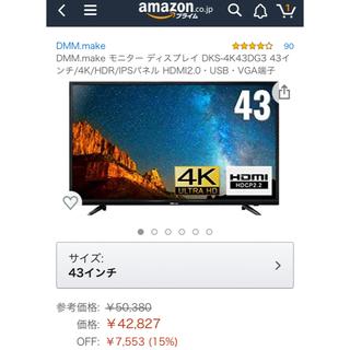 DMM - 4K ディスプレイ DMM.make DKS-4K43DG3 [43型 ]